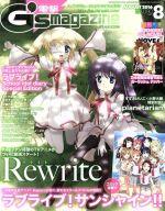電撃G's magazine(月刊誌)(2016年8月号)(雑誌)