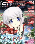 電撃G's magazine(月刊誌)(2017年4月号)(雑誌)