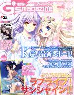 電撃G's magazine(2017年10月号)月刊誌