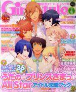 DENGEKI Girl's Style(月刊誌)(2013年4月号)(雑誌)