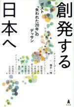 創発する日本へ ポスト「失われた20年」のデッサン(単行本)