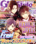 DENGEKI Girl's Style(月刊誌)(2013年10月号)(雑誌)