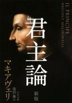 君主論 新版(中公文庫)(文庫)