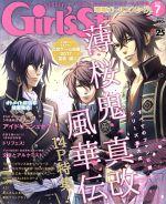 DENGEKI Girl's Style(月刊誌)(2017年7月号)(雑誌)