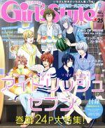 DENGEKI Girl's Style(月刊誌)(2017年9月号)(雑誌)