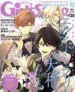 DENGEKI Girl's Style(月刊誌)(2017年10月号)(雑誌)
