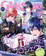 DENGEKI Girl's Style(月刊誌)(2017年12月号)(雑誌)