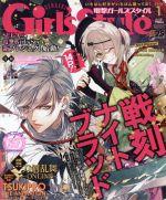 DENGEKI Girl's Style(月刊誌)(2018年1月号)(雑誌)