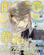B's LOG(月刊誌)(2014年2月号)(雑誌)