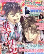 B's LOG(月刊誌)(2014年8月号)(雑誌)