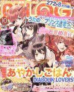 B's LOG(月刊誌)(2014年10月号)(雑誌)