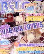B's LOG(月刊誌)(2014年12月号)(雑誌)