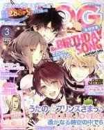 B's LOG(月刊誌)(2015年3月号)(雑誌)