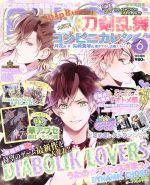 B's LOG(月刊誌)(2015年6月号)(雑誌)