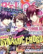 B's LOG(月刊誌)(2015年8月号)(雑誌)