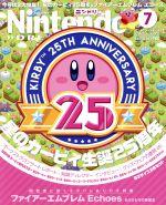 Nintendo DREAM(月刊誌)(2017年7月号)(雑誌)