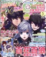B's LOG(月刊誌)(2016年5月号)(雑誌)