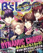 B's LOG(月刊誌)(2016年8月号)(雑誌)