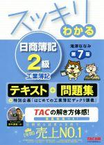 スッキリわかる日商簿記2級 工業簿記 第7版 テキスト+問題集(スッキリわかるシリーズ)(単行本)