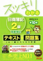 スッキリわかる日商簿記2級 商業簿記 第10版 テキスト+問題集(スッキリわかるシリーズ)(単行本)