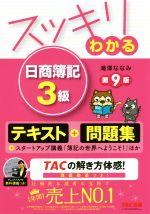 スッキリわかる日商簿記3級 第9版 テキスト+問題集(スッキリわかるシリーズ)(単行本)