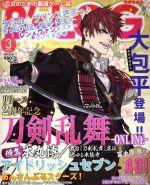 B's LOG(月刊誌)(2017年3月号)(雑誌)