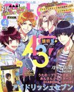 B's LOG(月刊誌)(2017年4月号)(雑誌)