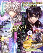 B's LOG(月刊誌)(2017年10月号)(雑誌)