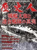 歴史人(月刊誌)(2013年1月号)(雑誌)
