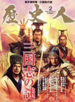 歴史人(月刊誌)(2013年2月号)(雑誌)