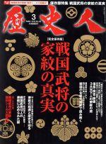 歴史人(月刊誌)(2013年3月号)(雑誌)