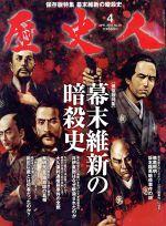 歴史人(月刊誌)(2013年4月号)(雑誌)