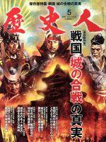 歴史人(月刊誌)(2013年5月号)(雑誌)