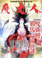 歴史人(月刊誌)(2013年6月号)(雑誌)