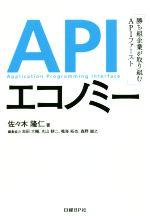 APIエコノミー 勝ち組企業が取り組むAPIファースト(単行本)