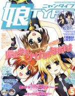 娘TYPE(月刊誌)(2014年5月号)(雑誌)