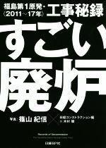 すごい廃炉 福島第1原発・工事秘録〈2011~17年〉(単行本)