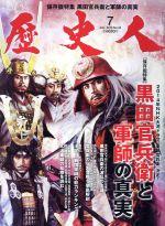 歴史人(月刊誌)(2013年7月号)(雑誌)