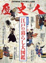歴史人(月刊誌)(2013年8月号)(雑誌)