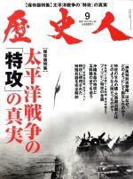 歴史人(月刊誌)(2013年9月号)(雑誌)