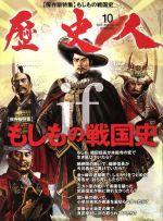 歴史人(2013年10月号)月刊誌
