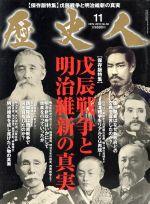 歴史人(月刊誌)(2013年11月号)(雑誌)