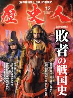 歴史人(月刊誌)(2013年12月号)(雑誌)
