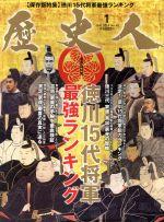 歴史人(月刊誌)(2014年1月号)(雑誌)
