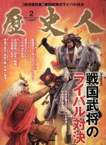 歴史人(月刊誌)(2014年2月号)(雑誌)