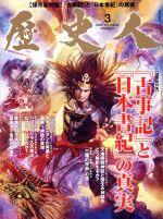 歴史人(月刊誌)(2014年3月号)(雑誌)