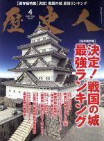 歴史人(月刊誌)(2014年4月号)(雑誌)