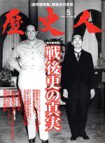 歴史人(月刊誌)(2014年5月号)(雑誌)