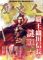 歴史人(月刊誌)(2014年6月号)(雑誌)