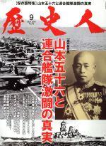 歴史人(月刊誌)(2014年9月号)(雑誌)